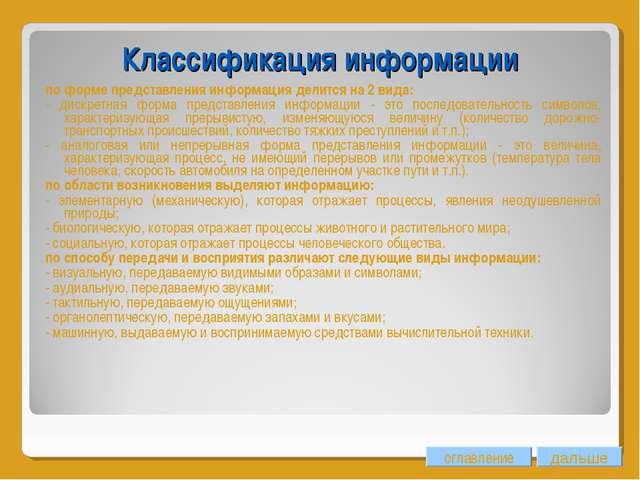 Классификация информации по форме представления информация делится на 2 вида:...
