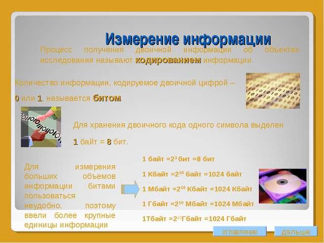Измерение информации оглавление Процесс получения двоичной информации об объе...