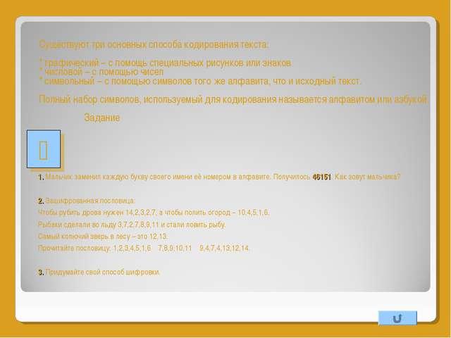 Существуют три основных способа кодирования текста: * графический – с помощь...