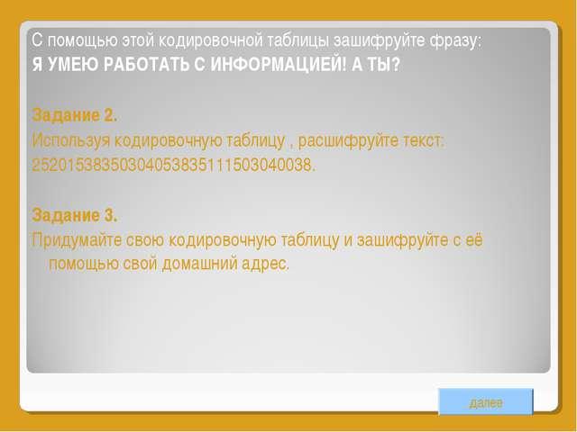 С помощью этой кодировочной таблицы зашифруйте фразу: Я УМЕЮ РАБОТАТЬ С ИНФОР...