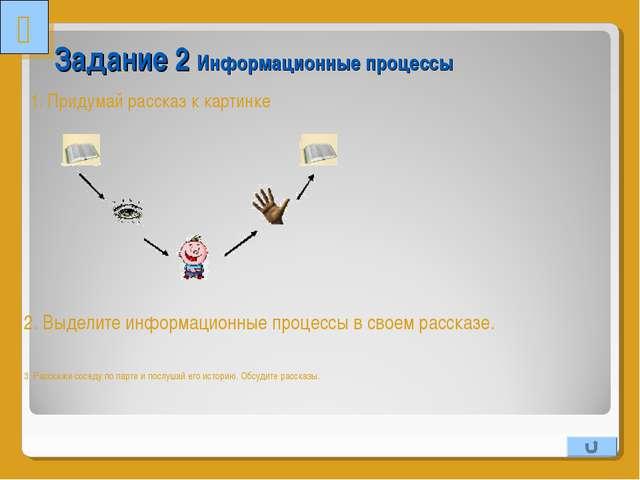 Задание 2 Информационные процессы 1. Придумай рассказ к картинке  2. Выделит...