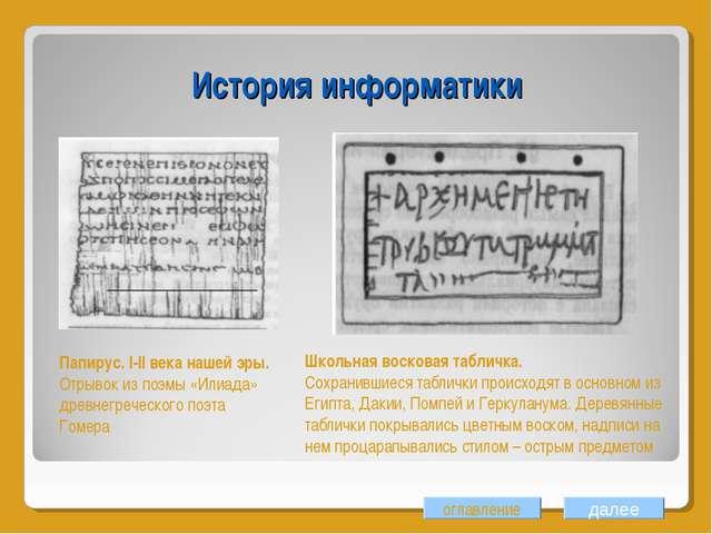 История информатики оглавление Папирус. I-II века нашей эры. Отрывок из поэмы...