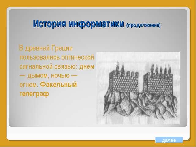 История информатики (продолжение) В древней Греции пользовались оптической си...