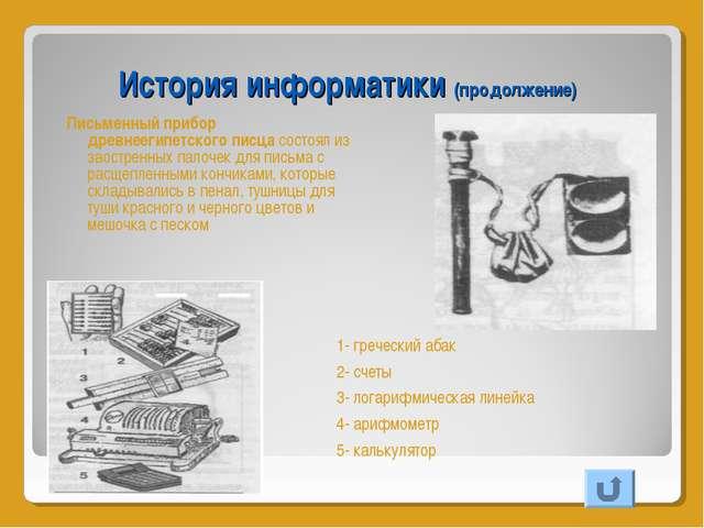 История информатики (продолжение) Письменный прибор древнеегипетского писца с...