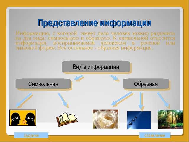 Представление информации Информацию, с которой имеет дело человек можно разде...