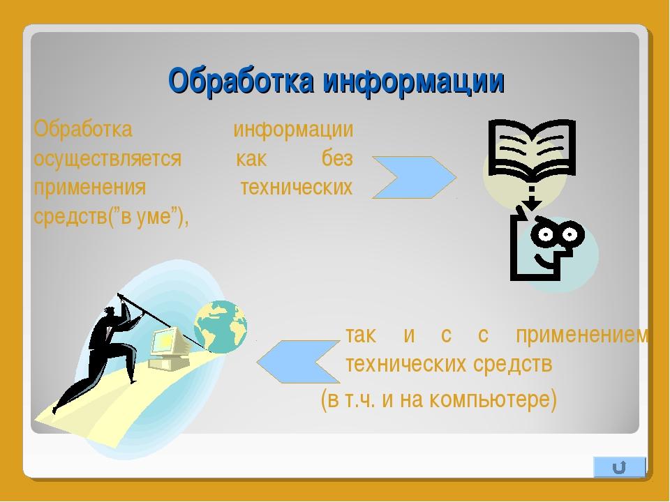 Обработка информации Обработка информации осуществляется как без применения...