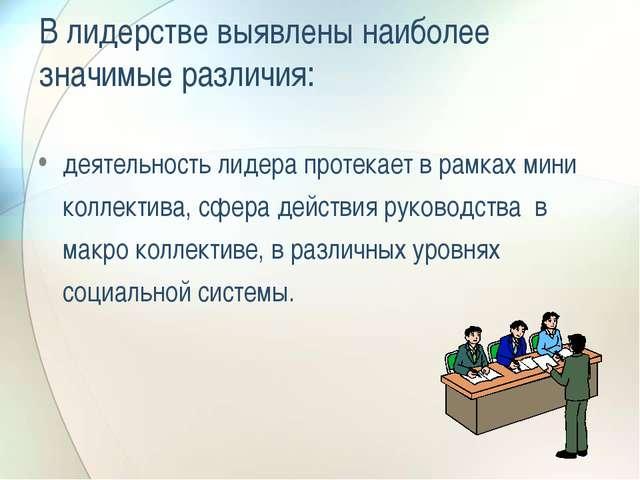 В лидерстве выявлены наиболее значимые различия: деятельность лидера протекае...