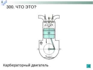300. ЧТО ЭТО? Карбюраторный двигатель