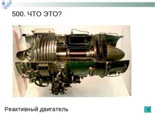 500. ЧТО ЭТО? Реактивный двигатель