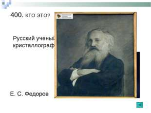 400. КТО ЭТО? Русский ученый, основатель кристаллографического анализа