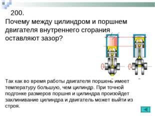 200. Почему между цилиндром и поршнем двигателя внутреннего сгорания оставляю