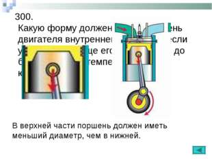 300. Какую форму должен иметь поршень двигателя внутреннего сгорания, если уч