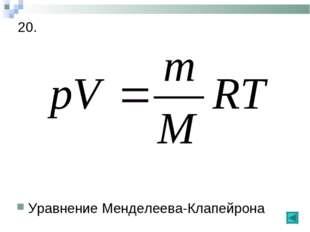20. Уравнение Менделеева-Клапейрона