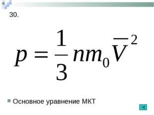 30. Основное уравнение МКТ