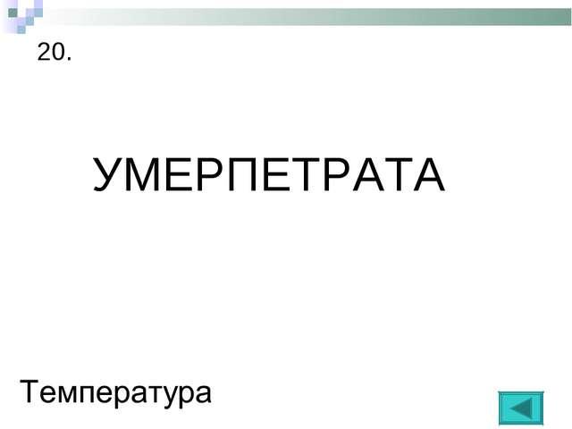 20. УМЕРПЕТРАТА