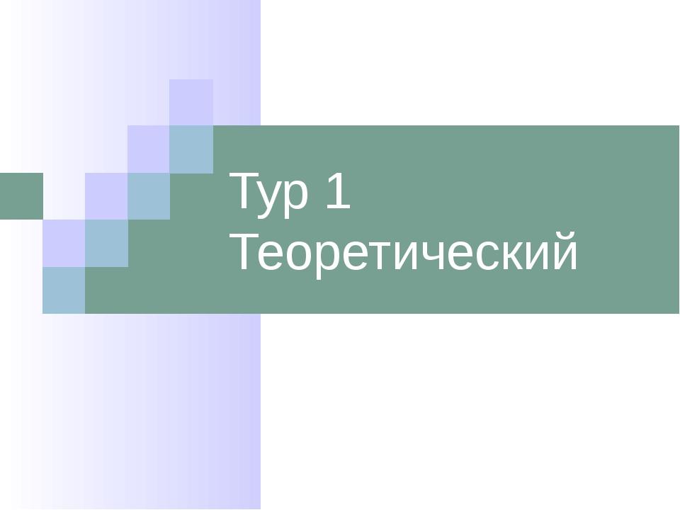 Тур 1 Теоретический