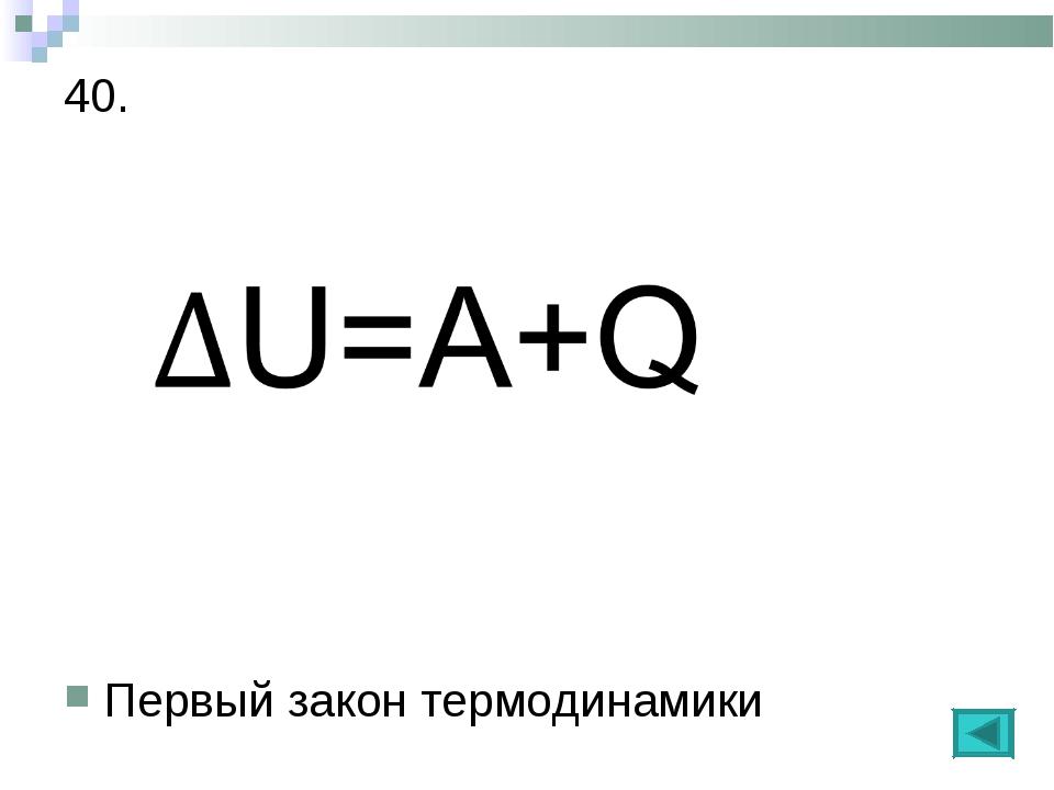 40. Первый закон термодинамики