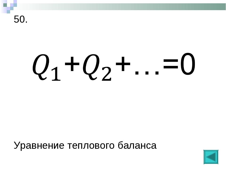 50. Уравнение теплового баланса
