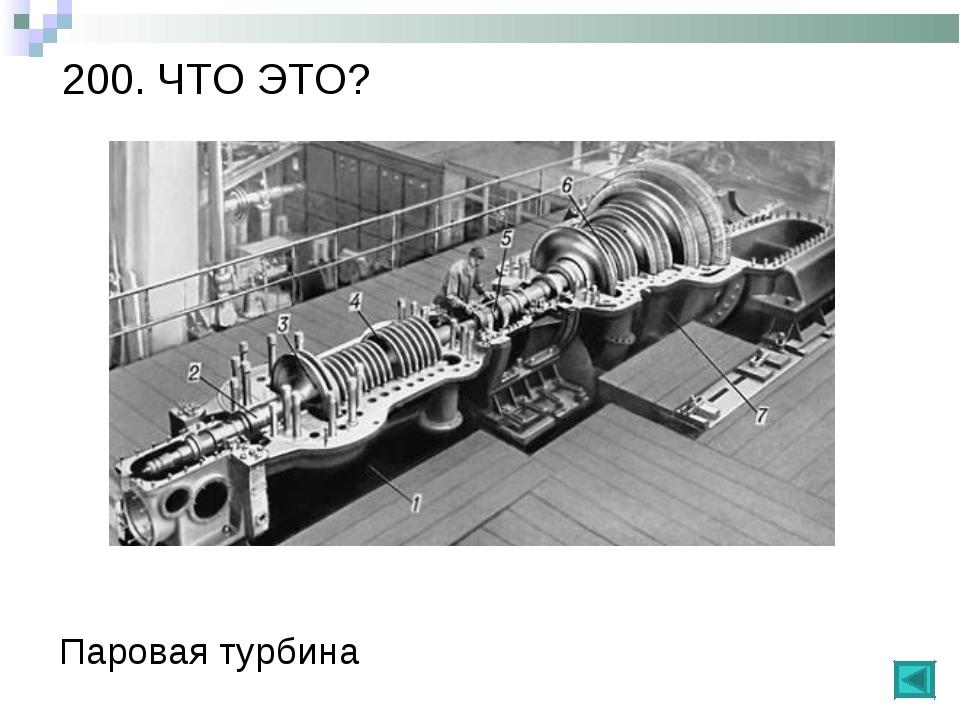 200. ЧТО ЭТО? Паровая турбина