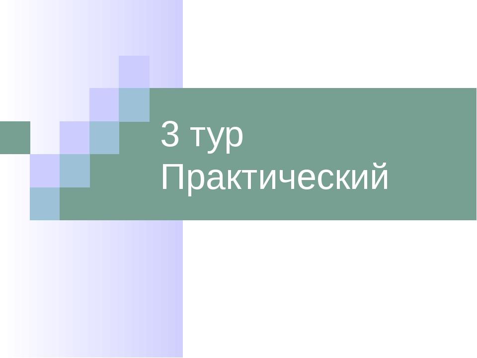 3 тур Практический