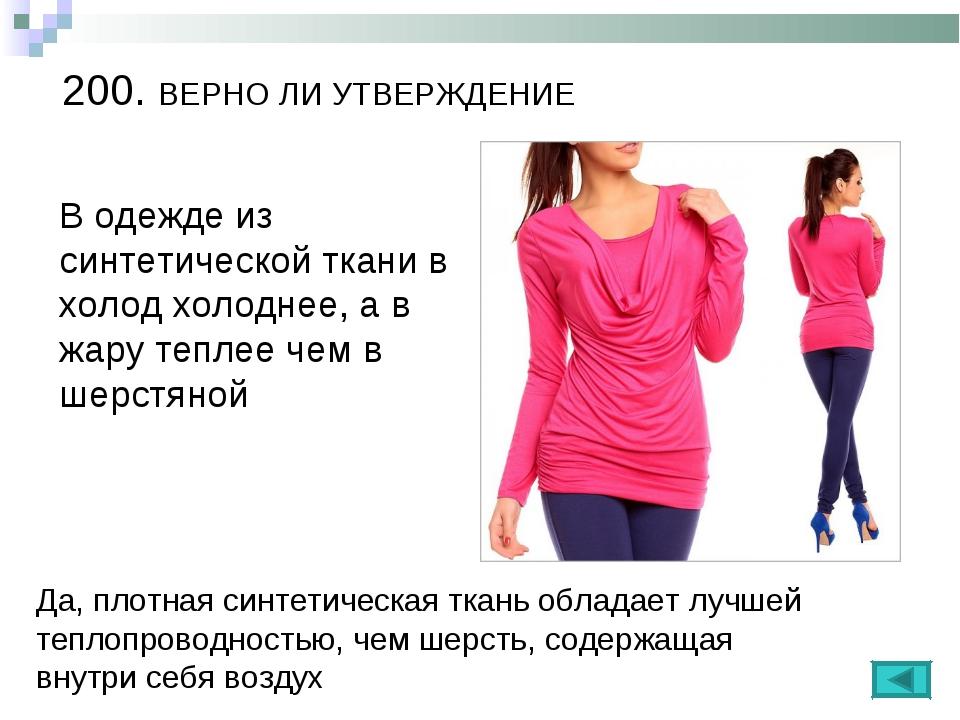 200. ВЕРНО ЛИ УТВЕРЖДЕНИЕ В одежде из синтетической ткани в холод холоднее, а...