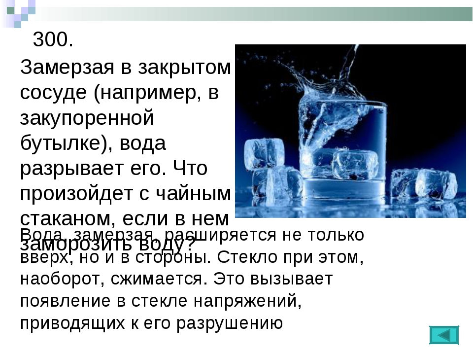 300. Вода, замерзая, расширяется не только вверх, но и в стороны. Стекло при...