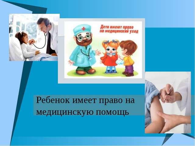 Ребенок имеет право на медицинскую помощь