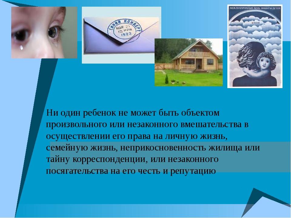 Ни один ребенок не может быть объектом произвольного или незаконного вмешател...