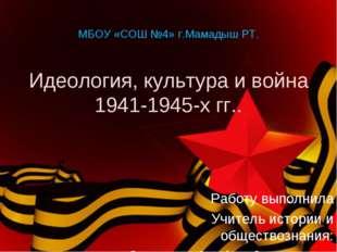 МБОУ «СОШ №4» г.Мамадыш РТ. Идеология, культура и война 1941-1945-х гг.. Рабо
