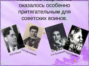 Песенное творчество оказалось особенно притягательным для советских воинов. Л