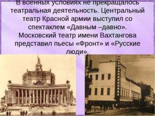 В военных условиях не прекращалось театральная деятельность. Центральный теат