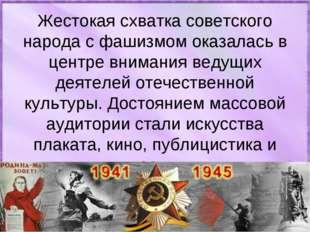 Жестокая схватка советского народа с фашизмом оказалась в центре внимания вед