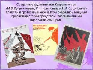 Созданные художниками Кукрыниксами (М.В.Куприяновым, П.Н.Крыловым и Н.А.Сокол