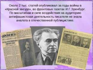 Около 2 тыс. статей опубликовал за годы войны в «Красной звезде», во фронтовы