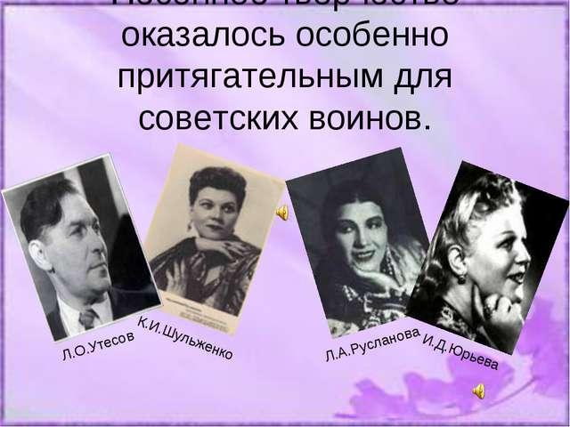 Песенное творчество оказалось особенно притягательным для советских воинов. Л...