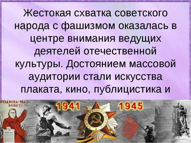 Жестокая схватка советского народа с фашизмом оказалась в центре внимания вед...