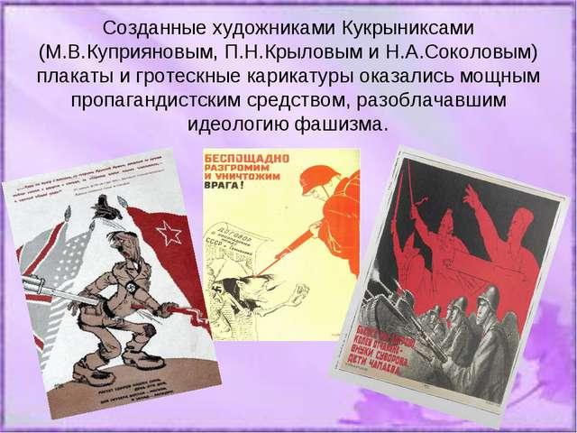 Созданные художниками Кукрыниксами (М.В.Куприяновым, П.Н.Крыловым и Н.А.Сокол...