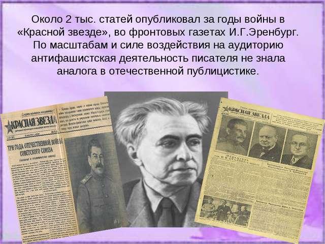 Около 2 тыс. статей опубликовал за годы войны в «Красной звезде», во фронтовы...