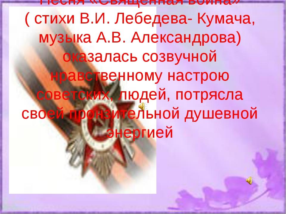 Песня «Священная война» ( стихи В.И. Лебедева- Кумача, музыка А.В. Александр...