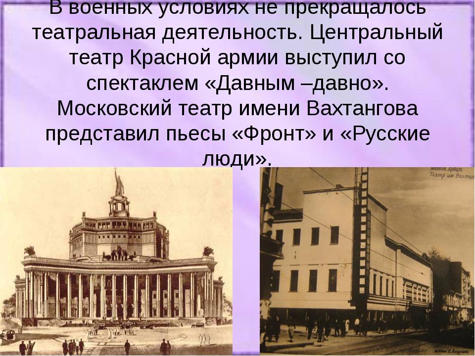 В военных условиях не прекращалось театральная деятельность. Центральный теат...