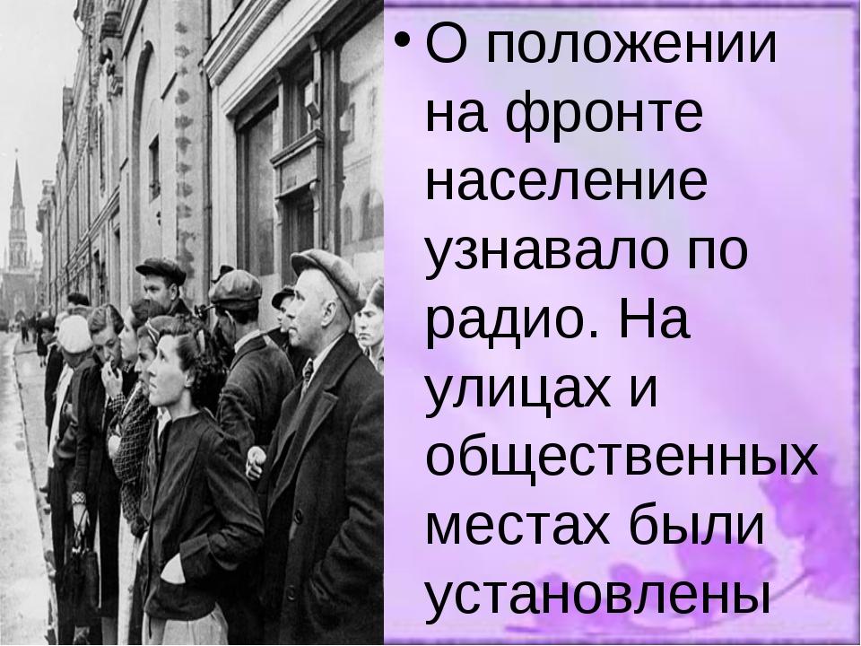 О положении на фронте население узнавало по радио. На улицах и общественных м...