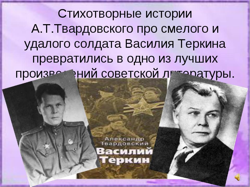 Стихотворные истории А.Т.Твардовского про смелого и удалого солдата Василия Т...
