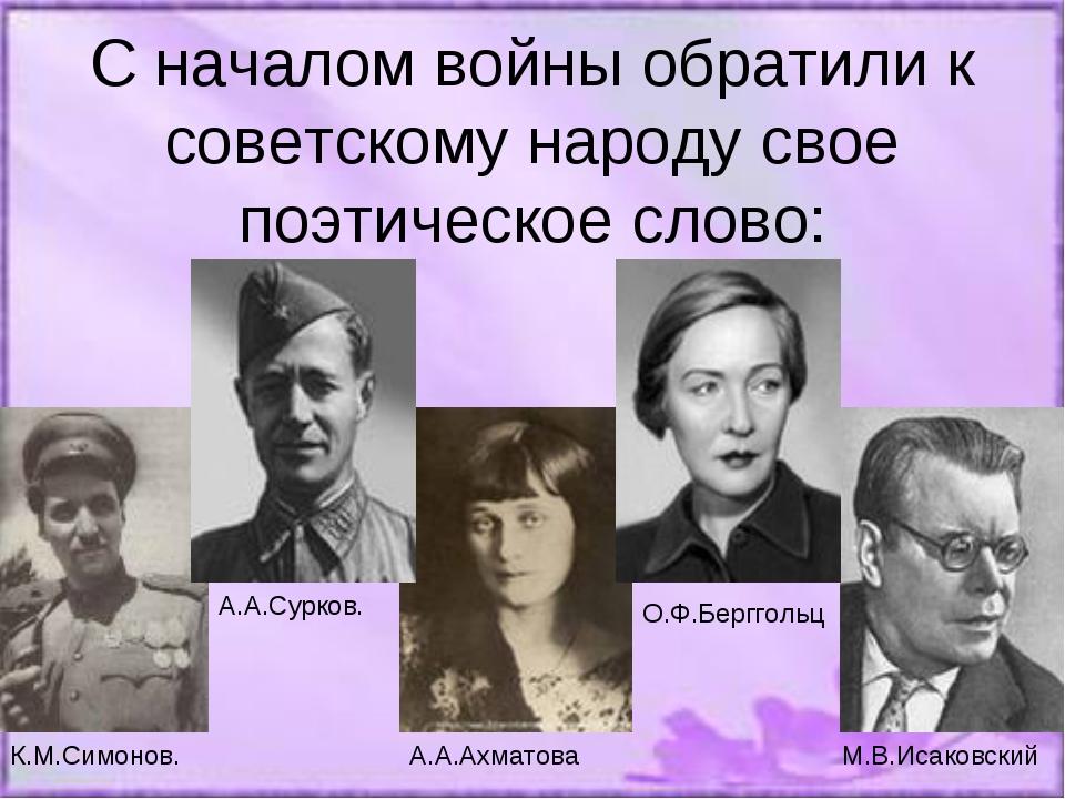 C началом войны обратили к советскому народу свое поэтическое слово: К.М.Сим...