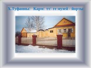 Х.Туфанның Кармәттәге музей - йорты