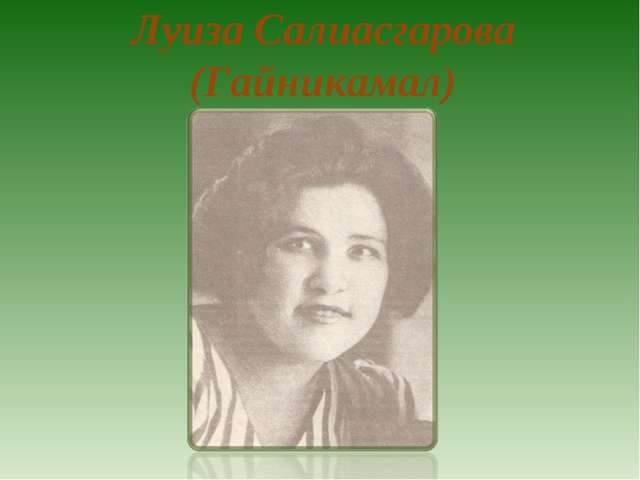 Луиза Салиасгарова (Гайникамал)