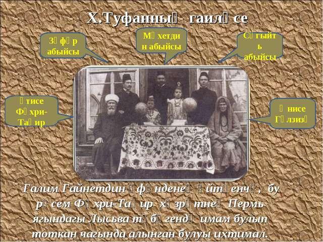 Галим Гайнетдин әфәнденең әйтүенчә, бу рәсем Фәхри-Таһир хәзрәтнең Пермь ягы...