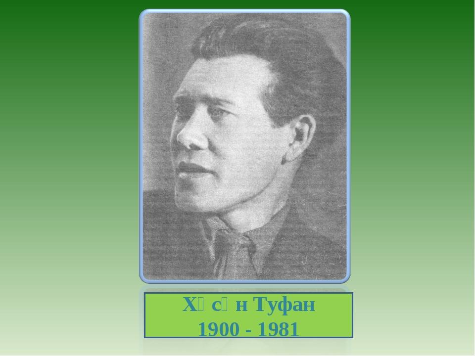 Хәсән Туфан 1900 - 1981
