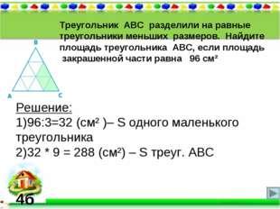 Треугольник ABC разделили на равные треугольники меньших размеров. Найдит