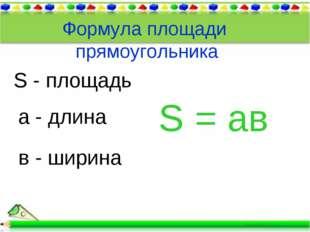 S - площадь Формула площади прямоугольника а - длина в - ширина S = ав