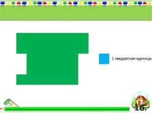 1 квадратная единица 1б.